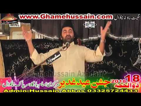 Live  Jashan  Eid e Ghadeer 18 Zilhaj 2018 Chakwal
