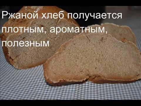 Ржаной хлеб в хлебопечке филипс