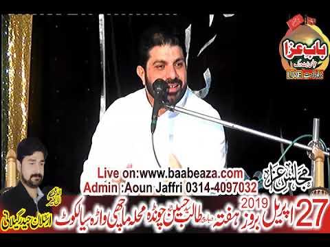 Majlis Allama Asif Raza Alvi 27 April 2019 Chawinda Sialkot (www.baabeaza.com)