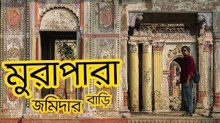 মুড়াপাড়া জমিদার বাড়ি। Murapara jamidarbari