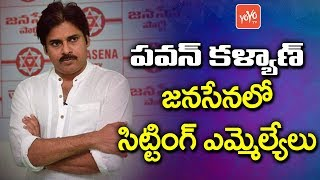 AP Sitting MLA's Trying to Meet Pawan Kalyan | Janasena Party | AP Politics