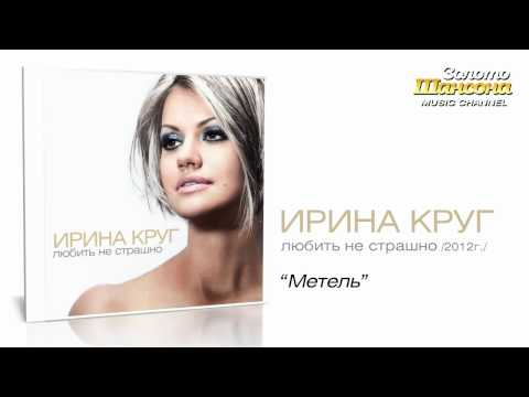 Ирина Круг - Метель (Audio)