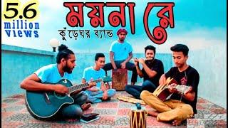 Moyna | ময়না | মৌলিক গান | Kureghor | কুঁড়েঘর | Eid special |