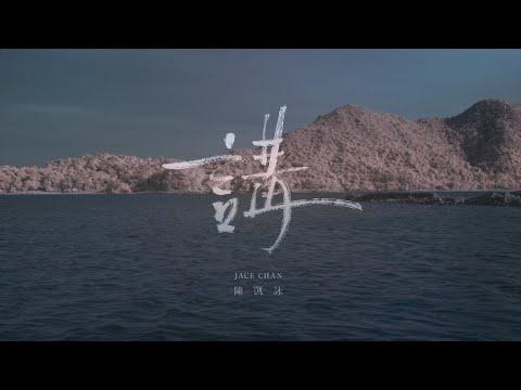 Download  Jace Chan 陳凱詠 - 《講》 MV Gratis, download lagu terbaru