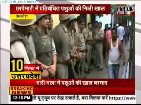 Samachar plus: 10 minute Uttar Pradesh News | 13 July 2015