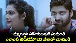 Malli Rava latest telugu movie video songs | Sumanth | Aakanksha Singh