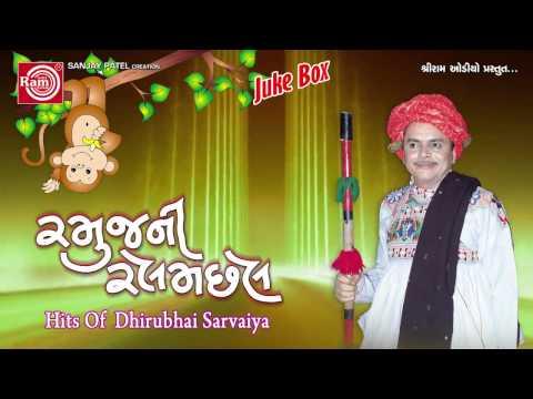 Gujarati Jokes ramujni Relamchhel   Dhirubhai Sarvaiya video