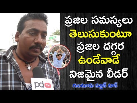 Ys Jagan Shock To Guntur Public Talk | 2019 AP Elections | Public Talk | PDTV News