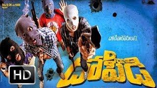 D for Dopidi - Telugu Movie