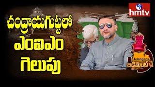 చంద్రాయగుట్టలో ఎంఐఎం గెలుపు  | Telangana Assembly Election Results 2018 Updates | hmtv