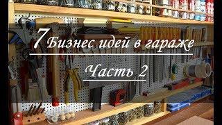 7 Бизнес идей по открытию бизнеса в гараже. Часть 2