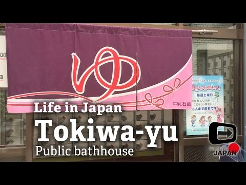 "Life in Japan | Tokiwa-yu Osaka | Public bathhouse ""Sento"" | 大阪"