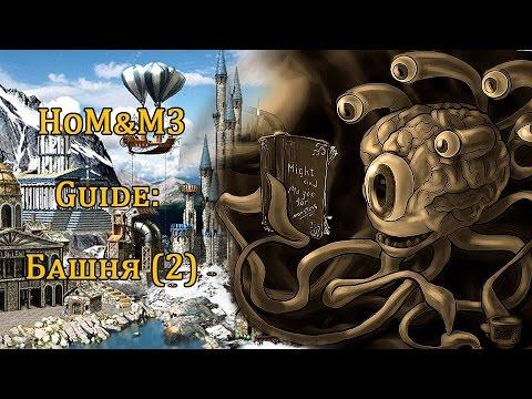 Герои меча и магии 3. Обучение для новичков. Башня, Tower, Маги. Часть 2