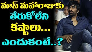 Ravi Teja's Career in Trouble | Amar Akbar Anthony | Ileana | Srinu Vaitla | Top Telugu Media