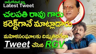 Ram Gopal Varma Latest Tweet on Chalapathi Rao Controversy   Top Telugu Media