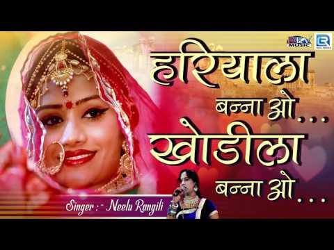 HARIYALA BANNA - Remix | Hariyala Banna Khodila Banna | Neelu Rangili, Mamta | New Rajasthani Song thumbnail