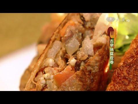 現代心素派-20150514 香積料理 - 黑胡椒醬、古早味腐皮卷 - 在地好美味 - 蓮花素食茶飲館