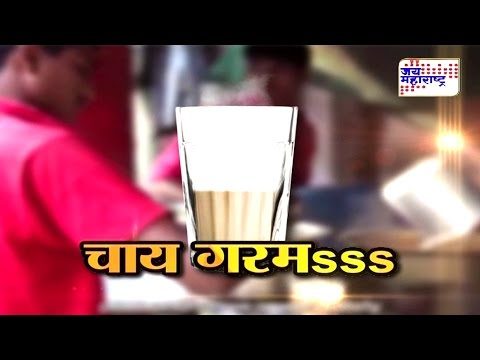 JM SPECIAL show on tea and its health benefits - CHAI GARAM