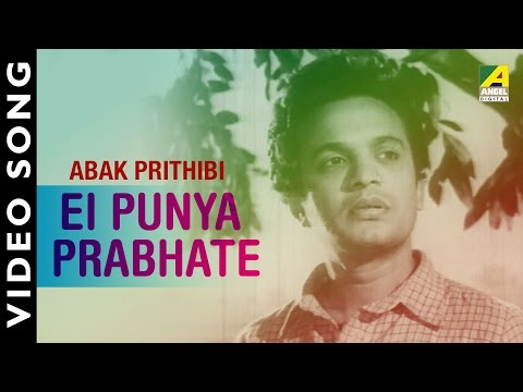 Ae Punno Probhat In Classic Bengali Movie Abak Prithibi In Movie Song video