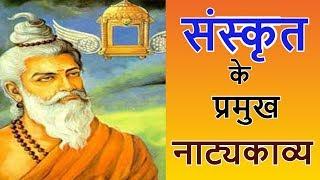 Sanskrit ke Natyakavy