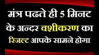 मंत्र पढ़ते ही तुरंत रिजल्ट मिलेगा  | Girl Vashikaran Mantra| Sambhog Vashikaran | Siddh Samgri