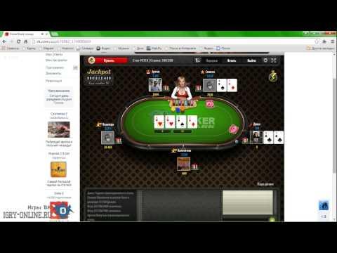Покер шарк читы вконтакте