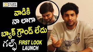 Varun Tej Launches his Friend Anil Kalyan Gulf Movie First Look