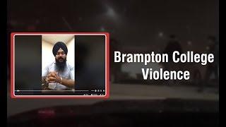 Canada ਜਾਣ ਦੇ ਚਾਹਵਾਨ ਜ਼ਰੂਰ ਦੇਖਣ ਇਹ ਵੀਡੀਓ || Brampton College Violence