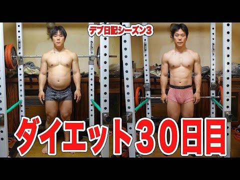 【ダイエット 筋トレ動画】30日ダイエットした結果報告|デブ日記シーズン3  – 長さ: 2:21。