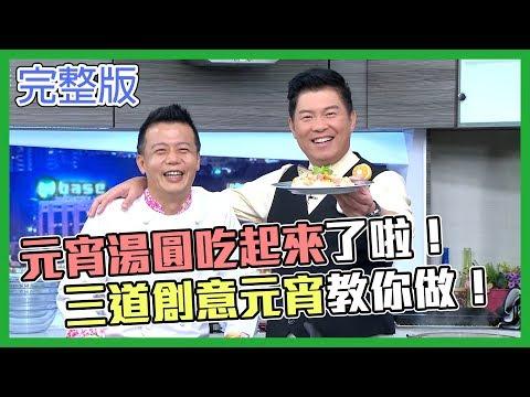 台綜-型男大主廚-20190219 元宵湯圓除了煮紅豆還有啥招?三道創意元宵料理傳齁哩!