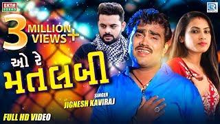 O Re Matlabi - JIGNESH KAVIRAJ   New Gujarati Bewafa Song   Full HD Video   RDC Gujarati