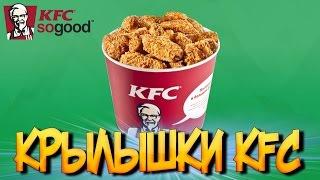 Картавый Повар-Как сделать КУРИНЫЕ КРЫЛЫШКИ КАК В KFC