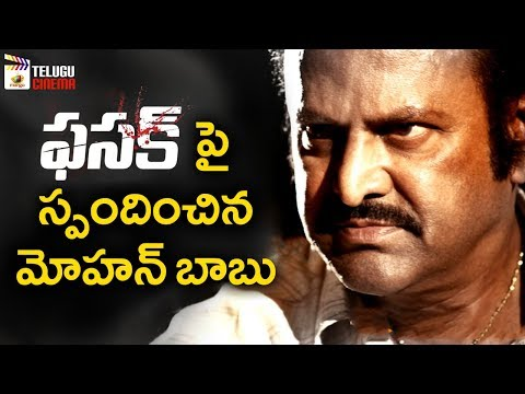 Mohan Babu Reaction on FASAK Trolls | Mohan Babu FASAK Spoof Videos | Mango Telugu Cinema