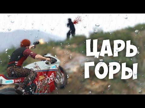 МАКВЫСЕР - ЦАРЬ ГОРЫ! [GTA 5 online]