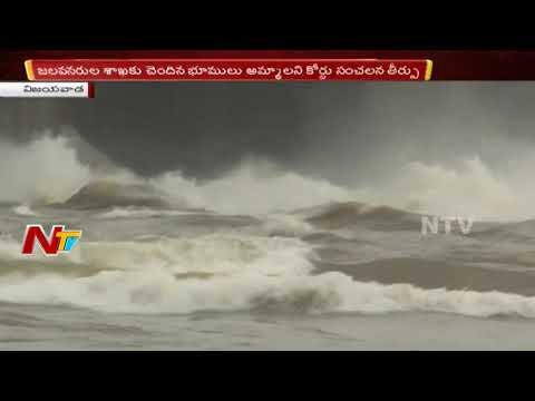 Machilipatnam Court Gives Big Shock to AP Irrigation Dept | NTV Politics
