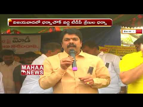 TDP leaders protest against BJP at Dharna Chowk, Vijayawada | Mahaa News