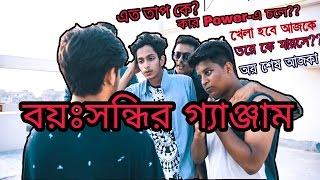 New Bangla Funny Video | বয়ঃসন্ধির গ্যাঞ্জাম | The Ajaira LTD.