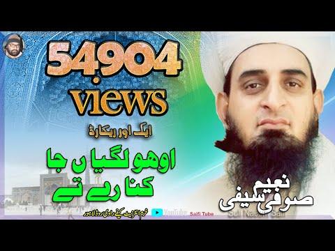 Jo Lagiya Ja Kinare Ta-saifi Naat By Sufi Naeem Muhammadi Saifi video