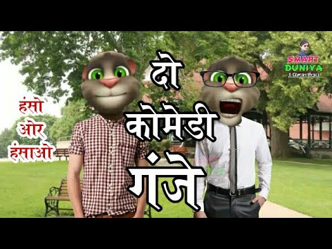New - दो कोमेडी गंजे || Talking Tom Funny Videos || Make Jokes Of  || Comedy Videos 2018