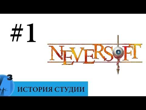 История Индустрии Игр - Neversoft (часть 1). Первые игры студии.