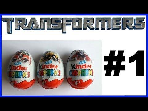 Киндер Сюрприз Трансформеры Прайм Kinder Surprise Transformers Prime #1