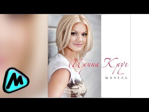 ИРИНА КРУГ - ШАНЕЛЬ (альбом) / IRINA KRUG - SHANEL'