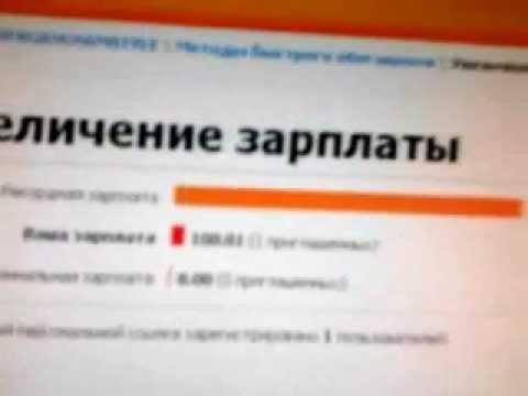 Видео от Х-collect Взлом мур-клуба, зарплата по 100 монет сайт регистрации мур