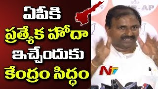 Somu Veerraju About AP Special Status and AP Funds || Press Meet