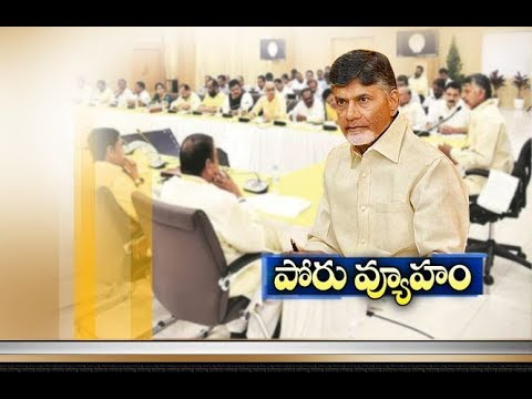 TDP Role in National Politics | All Eyes on TDP Parliamentary Party Meet Today
