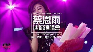 Priscilla Abby Mini-Concert 蔡恩雨迷你演唱會 2017