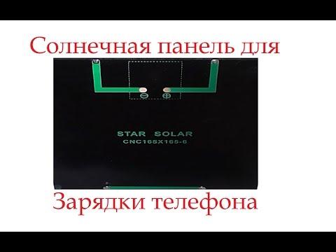 Солнечная панель 6В 520млА. Заряжаем телефон от солнечной панели.