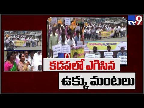 No steel plants for Andhra Pradesh, says Centre - TV9