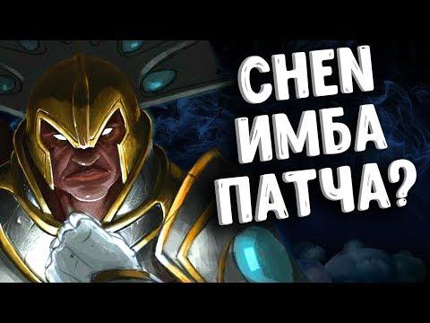 НОВАЯ МЕТА ЧЕН ДОТА 2 - NEW META CHEN DOTA 2