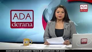 Ada Derana First At 9.00 - English News - 15.04.2018